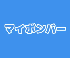 株式会社CHOICEの制作実績_マイボンバー